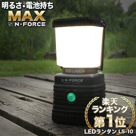 【楽天ランキング1位】 LEDランタン 電池式 最大1000ルーメン ランタン 連続点灯70時間 防災 LED ライトN-FORCE(エヌフォース)LS-10 防災グッズ 停電
