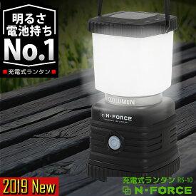 【2019年モデル】LEDランタン 充電式 1000ルーメン ランタン 連続点灯30時間 防災 LED ライト N-FORCE(エヌフォース)RS-10 防災グッズ 停電