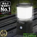 【楽天ランキング1位】LEDランタン 充電式 1000ルーメン ランタン 連続点灯30時間 防災 LED ライト N-FORCE(エヌフォ…