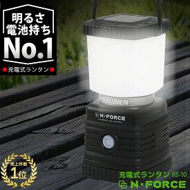 【楽天ランキング1位】LEDランタン 充電式 1000ルーメン ランタン 連続点灯30時間 防災 LED ライト N-FORCE(エヌフォース)RS-10 防災グッズ 停電