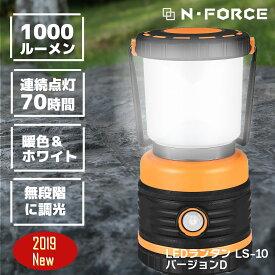 【2019年モデル】 LEDランタン 電池式 最大1000ルーメン ランタン 連続点灯70時間 防災 LED ライトN-FORCE(エヌフォース)LS-10-Ver_D 防災グッズ 停電