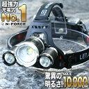 【高評価4.51】 ヘッドライト 充電式 LEDヘッドランプ 明るい ヘッド ライト 釣り アウトドア 登山 防災 ライト 作業…
