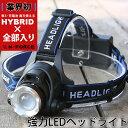 最新全部入り ヘッドライト SR-02 LED LEDヘッドランプ 防水 ヘッド ライト 釣り アウトドア 登山 防災 ライト 作業灯…