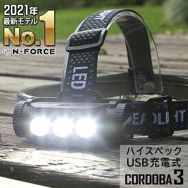 【2021年先行モデル】 ヘッドライト N-FORCE Cordoba3 充電式ヘッドライト 防水 防災 LED