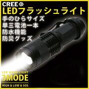 【防水】cree製LED懐中電灯単3電池1本で使用できる防水フラッシュライト