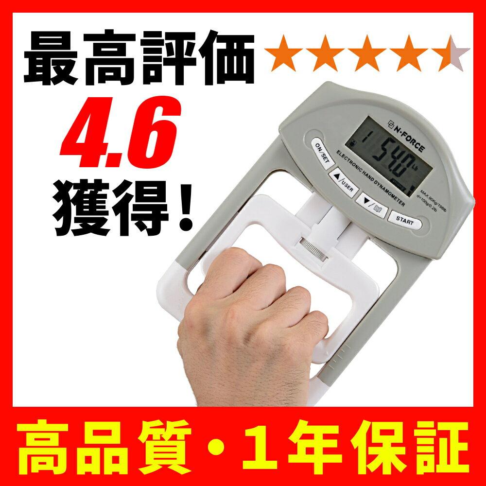 【楽天ランキング1位】【送料無料】 安心の正規品!デジタル握力計 ハンドグリップメーター 電池なし割引中