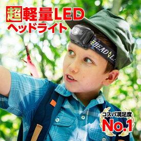 【 軽いのに本格派 】 ヘッドライト LED 防水 登山 釣り キャンプ 防災 災害対策 LEDヘッドライト ヘッドランプ LEDヘッドランプ LEDライト