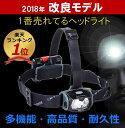 【改良モデル】 ヘッドライト LED LEDヘッドランプ 防水 ヘッド ライト 釣り アウトドア 登山 防災 ライト 作業灯 CRE…