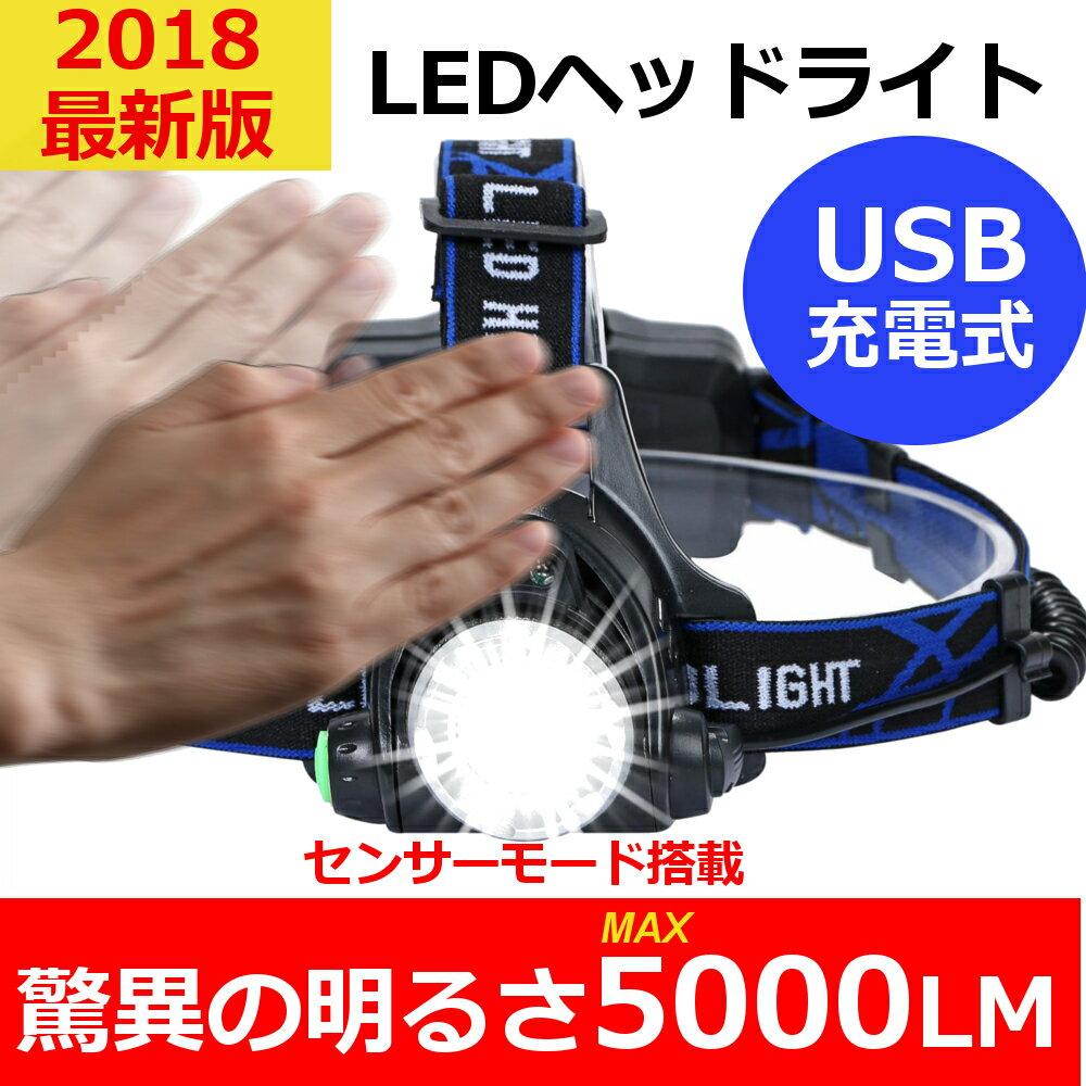 【スーパーSALE半額以下】【2018年最新版】ヘッドライト 充電式ヘッドライト センサー点灯 電池付属 ヘッドランプ LED 釣り 登山 アウトドア 作業灯