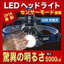 【2018年最新版】ヘッドライト 充電式ヘッドライト センサー点灯 電池付属 ヘッドランプ LED 釣り 登山 アウトドア …