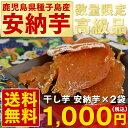 干し芋 安納芋×2袋 「送料無料」(鹿児島県 種子島産 安納芋使用 栄養満点 手作り 農家 健康 無農薬 オーガニック 1000円ポッキリ)