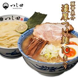 つけ麺つじ田 冷凍つけ麺 10食入り 極太麺 濃厚魚介スープ
