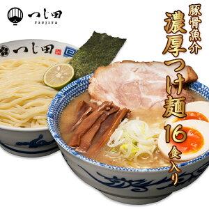 つけ麺つじ田 冷凍つけ麺 16食入り 極太麺 濃厚魚介スープ
