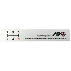 【アピオ】【ジムニーパーツ】シフトパターンプレート(5MT)Five-speedManualShift(APIO製)