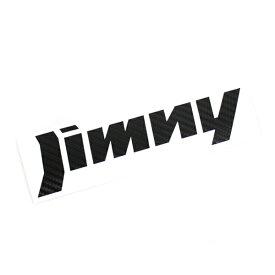 ジムニー インテリア カーボンシート ロゴ 「Jimny」JB23 JB64 新型ジムニー