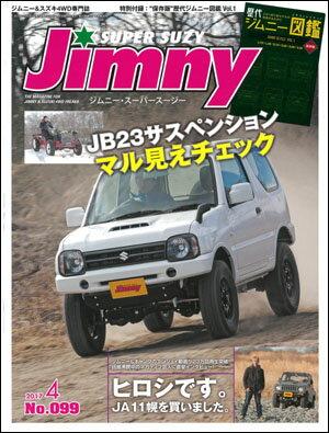 【ポイント3倍】【5%OFFクーポン配布中】ジムニー 雑誌 スーパースージー 2017年4月号 No.099 Super Suzy