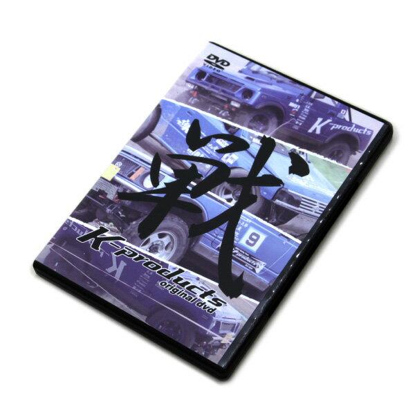 【ポイント3倍】【5%OFFクーポン配布中】ジムニー 映像 2012年度版 K-PRODUCTS オリジナル DVD 戦