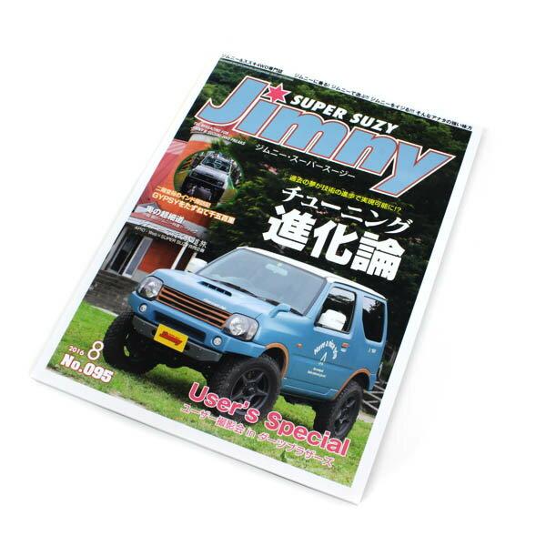 【ポイント3倍】【5%OFFクーポン配布中】ジムニー 雑誌 スーパースージー 2016年8月号 No.095 Super Suzy