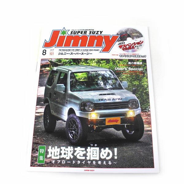 【ポイント3倍】【5%OFFクーポン配布中】ジムニー 雑誌 スーパースージー 2017年8月号 No.101 Super Suzy
