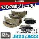 ジムニー 駆動 曙ブレーキパッド&ブレーキシューセット JB23 JB33