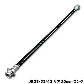 ジムニー 駆動 20mmロングブレーキホース JB23 JB33 JB43 リア用 アピオ APIO