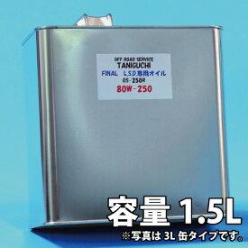 ジムニー 駆動 ファイナルLSD 専用オイル 80W-250 1.5リットル タニグチ TANIGUCHI【5%OFF】