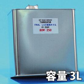 ジムニー 駆動 ファイナルLSD 専用オイル 80W-250 3リットル タニグチ TANIGUCHI【5%OFF】