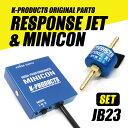 【ポイント5倍対象商品】ジムニー エンジン 電装 レスポンスジェット&ミニコンセット JB23 K-PRODUCTSオリジナル サブコン