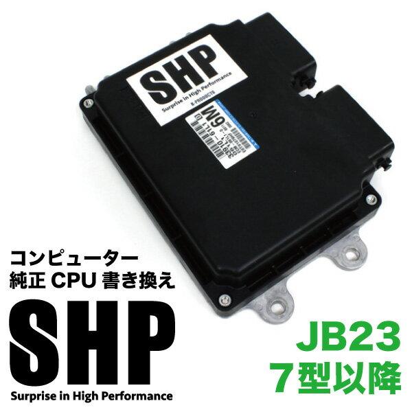 ジムニー 電装 SHP コンピューター 純正CPU書き換え JB23 7型以降