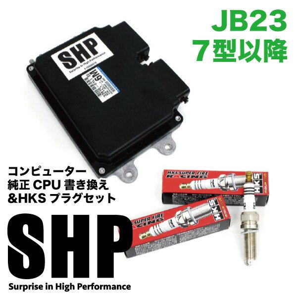 ジムニー 電装 SHP コンピューター 純正CPU書き換え & HKSプラグセット JB23 7型以降