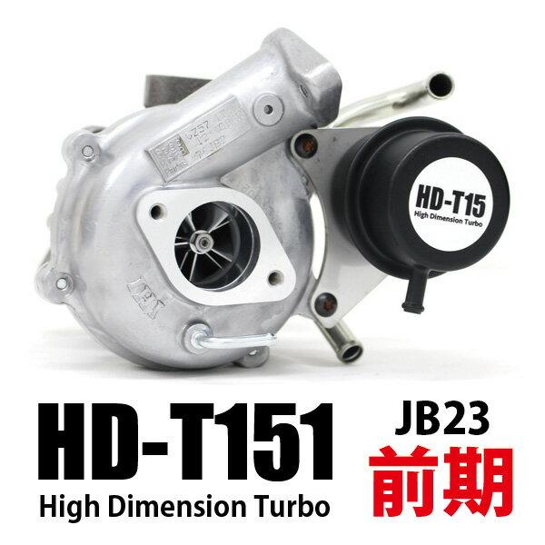 ジムニー スープアップ 吸気 エンジン ハイパフォーマンス タービン 「HD-T151」 JB23 1型~4型用