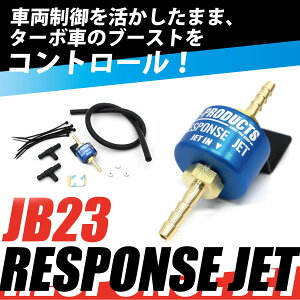 ジムニーエンジンアクチュエーターレスポンスジェットRESPONSEJETJB23
