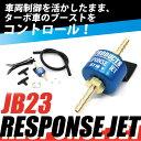 【3%OFFクーポン配布中!】ジムニー エンジン レスポンスジェット RESPONSE JET ブーストアップ JB23 その他カテゴリ