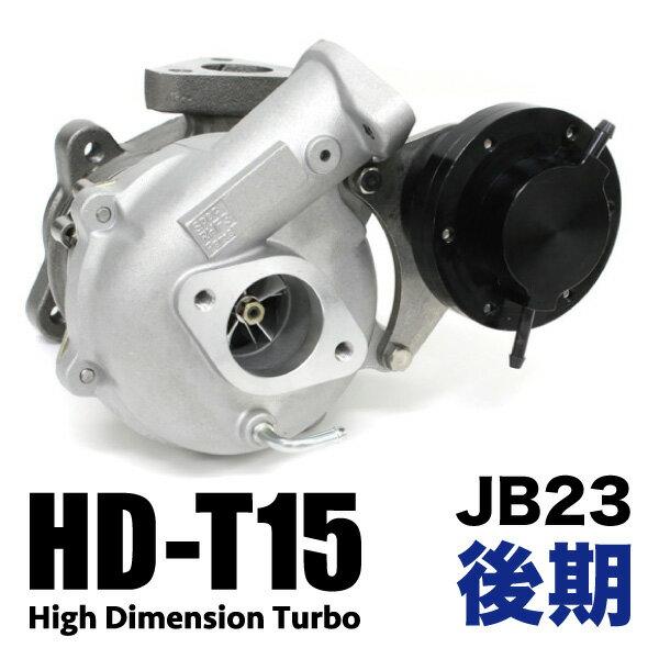 【秋祭り開催中!】ジムニー スープアップ 吸気 エンジン ハイパフォーマンス タービン 「HD-T15」 JB23 5型以降用