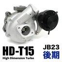 ジムニー スープアップ 吸気 エンジン ハイパフォーマンス タービン 「HD-T15」 JB23 5型以降用