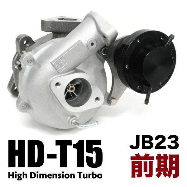 【秋祭り開催中!】ジムニー スープアップ 吸気 エンジン ハイパフォーマンス タービン 「HD-T15」 JB23 1-4型用 ※要IHI製タービン下取り