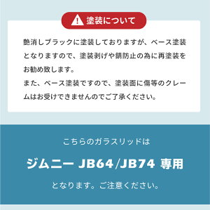 ジムニーJB64JB74ガラスリッド純正加工品フューエルリッドカバーK-PRODUCTS