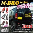 ジムニー ライト エムブロ LED テールランプ左右セット レッド/ブラック/レッドスモーク JB23 MBRO