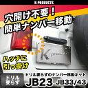 【6%OFFクーポン配布中】ジムニー ライト ドリル要らずの ナンバー移動 キットA 穴あけ不要タイプ