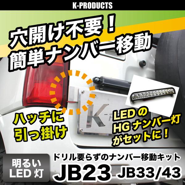 ジムニー ライト LED ナンバー灯 ドリル要らずのナンバー移動キットD HGナンバー灯 穴あけ不要タイプ