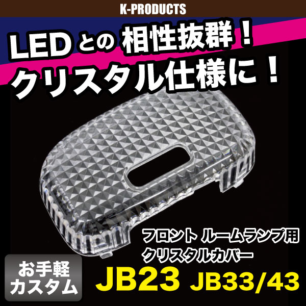 大特価商品 ジムニー ライト フロントルームランプ用 クリスタルカバー レンズカバー ルームレンズ JB23 JB33 JB43