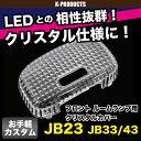 ジムニー ライト フロントルームランプ用 クリスタルカバー レンズカバー ルームレンズ JB23 JB33 JB43