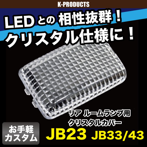 【ポイント3倍】【5%OFFクーポン配布中】ジムニー ライト リアルームランプ用 クリスタルカバー レンズカバー ルームレンズ JB23 JB33 JB43