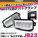 大特価 ジムニー ライト LED バックランプ みえやす君 2個セットJB23 K-PRODUCTSオリジナル