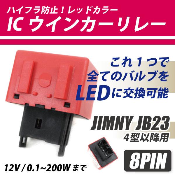 大特価 15%OFF ジムニー ライト ハイフラ防止 ICリレー ウインカーリレー JB23-4型以降用 レッド 低抵抗値対応