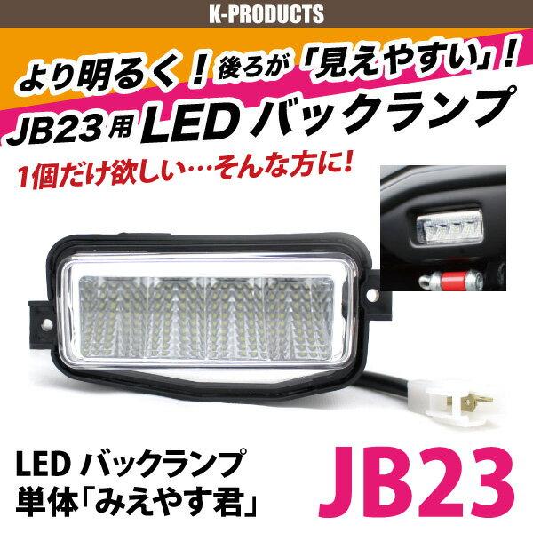 大特価 15%OFF ジムニー ライト LED バックランプ みえやす君 片側1個 JB23 K-PRODUCTSオリジナル