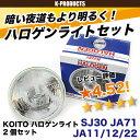 ジムニー ライト KOITO ハロゲンライト 2個セット SJ30 JA71 JA11 JA12 JA22