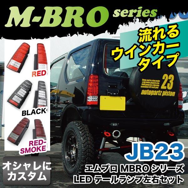 ジムニー ライト エムブロ LED テールランプ左右セット 流れるウインカー スイッチ付 レッド/ブラック/レッドスモーク JB23 MBRO