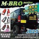 mbro製JB23LEDテールランプ左右セット(ブラック)