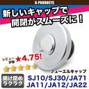 【6%OFFクーポン配布中】ジムニー アクセサリ フューエル キャップ SJ10 SJ30 JA71 JA11 JA12 JA22